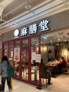 MAZENDO 麻膳堂|麵・餃子・炒飯