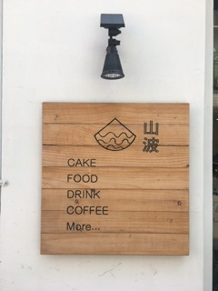 MRT淡水駅・『山波simple』カフェ