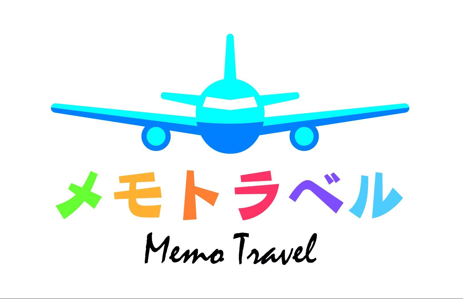 https://www.memotravel.jp/wp-content/uploads/2019/06/LOGO-e1561652550600.jpg