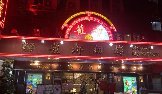 「龍都酒楼」広東ダック名店・食事会にピッタリ@六条通・MRT中山駅