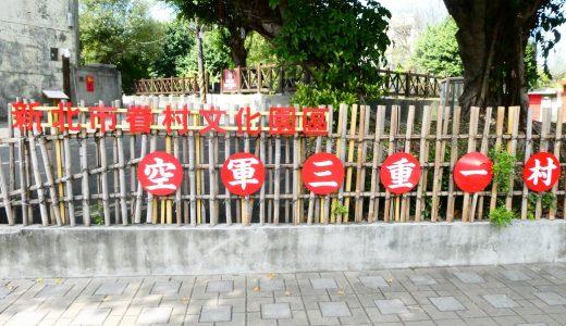 新北市三重空軍一村・軍人村散策(New Taipei City, Sanchong military village)